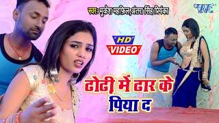 #Video- ढोढ़ी में ढार के पिया दs I #Mukesh Mahfil, Antra Singh Priyanka I 2020 Bhojpuri Superhit Song
