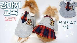 강아지 교복 만들기 / 핸드메이드 강아지옷 / 교복입고…