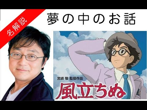 町山智浩  風立ちぬ 感想 「あのシーン,人物,声優の意味」宮崎駿 引退作品