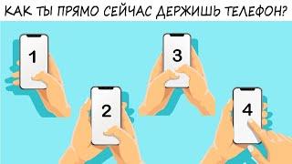 Тест! Психологи доказали,  КАК ТЫ держишь телефон ТАКОЙ ТЫ И ЧЕЛОВЕК!