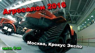 АГРОСАЛОН 2016 часть 2-ая. Москва, Крокус Экспо.