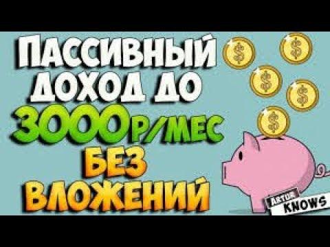 Простая схема заработка в интернете от 500 рублей в день без вложений. Заработок без вложений 2020