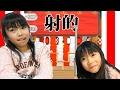 The射的!ゲーム★アプリ★にゃーにゃちゃんねるnya-nya channel