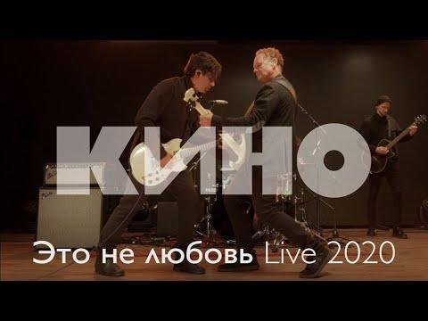 КИНО — Это не любовь Live 2020