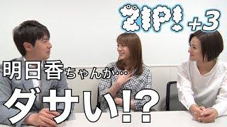 ZIP!ファミリーの個性を引き出す3分間のトークバトル!明日香ちゃん考案...