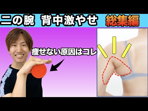 【3分】2週間で太い二の腕を細くする方法【90%の人が知らない原因●●】