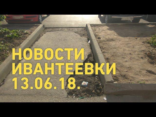 Новости Ивантеевки от 13.06.18.