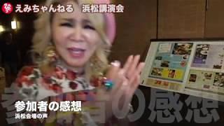 柴村恵美子公式ホームページ http://shibamuraemiko.com 芦川隊主催 柴...