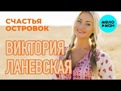 Виктория Ланевская - Счастья островок Single
