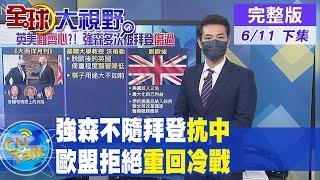 【全球大視野下集】美英外交政策貌合神離 法籲歐洲勿成中國附庸 @全球大視野 20210611