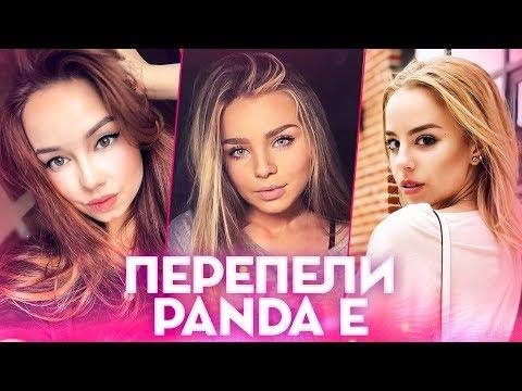 ПЕРЕПЕЛИ CYGO - PANDA E. САМЫЕ ЛУЧШИЕ КАВЕРЫ НА ПАНДУ (cover)