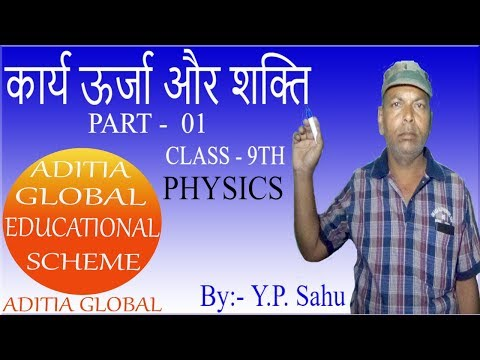 Physics work,energy and power 9th for bihar bord patna science