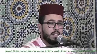 صلاة التراويح هشام الهراز بوجدة