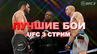ЛУЧШИЕ БОИ [UFC 3 СТРИМ] | ТОП 1 МИРА