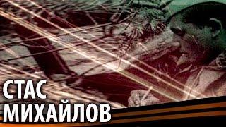 Стас МИХАЙЛОВ - Там (Art - Video)