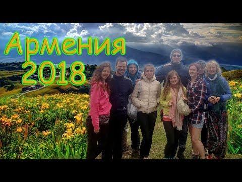 Путешествие в Армению на майские 2018