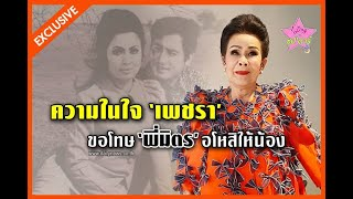 ความในใจ 'เพชรา' ขอ 'พี่มิตร' อโหสิให้น้อง