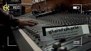 ماعيش ابدنياي - الحاج باسم الكربلائي