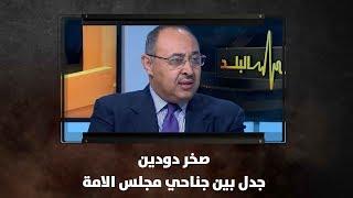 صخر دودين - جدل بين جناحي مجلس الامة