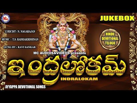 INDRALOKAM | Ayyappa Devotional Songs Telugu | Hindu Devotional Songs | Ravi Sankar