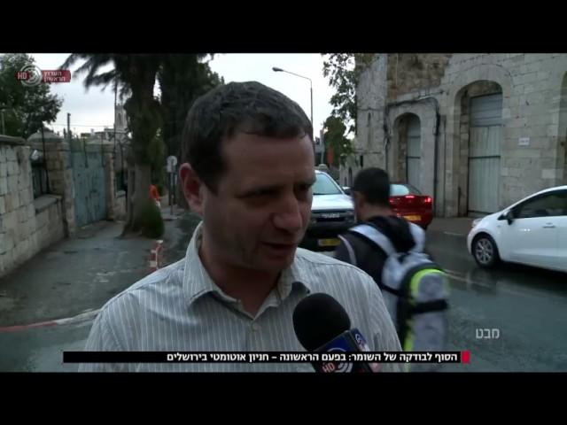 מבט - חניון קומות בירושלים | כאן 11 לשעבר רשות השידור