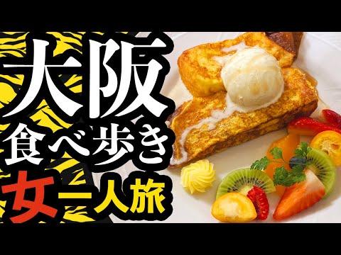 【女一人旅】大阪食べ歩き!女ひとり旅〜北浜・道頓堀で食べまくる〜