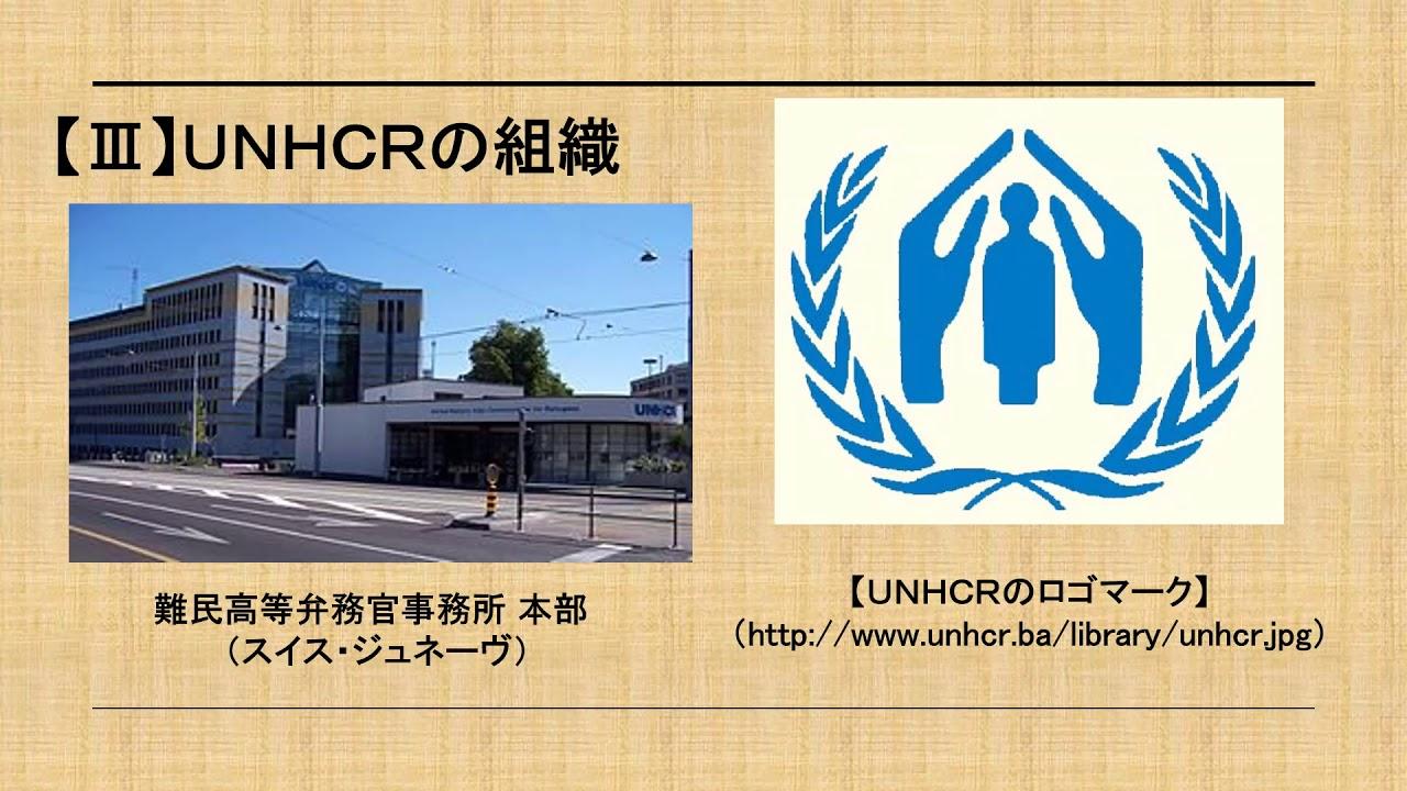 高等 事務 弁務 難民 所 官 国連