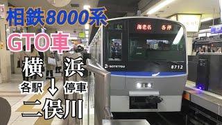 【走行音】横浜→二俣川/相鉄8000系GTO車/20170405
