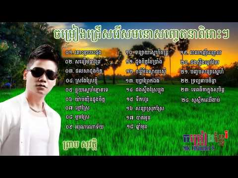 Preap sovath old song collection | ព្រាបសុវត្ថិ​ collection | Preap sovath romantic song