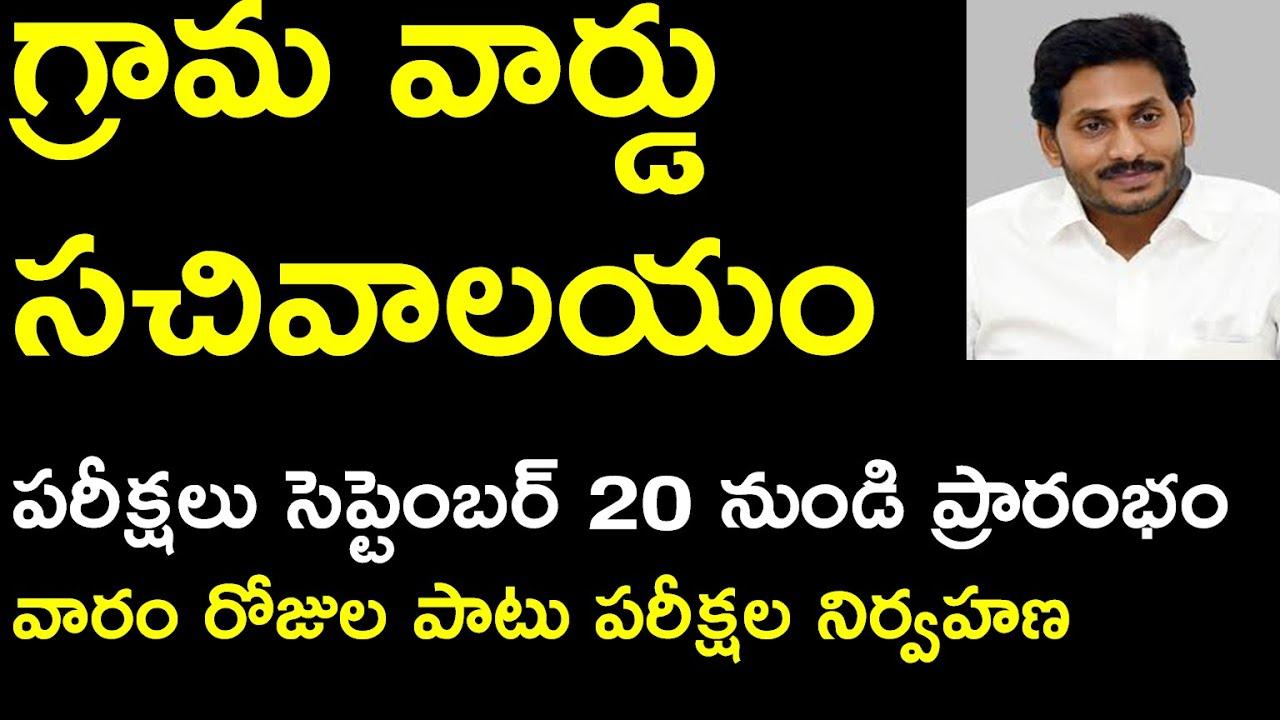 గ్రామ వార్డు సచివాలయం పరీక్షలు సెప్టెంబర్ 20 నుండి ప్రారంభం    grama sachivalayam exam dates
