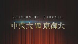 2019 関東学生秋季リーグt中央大学-東海大学