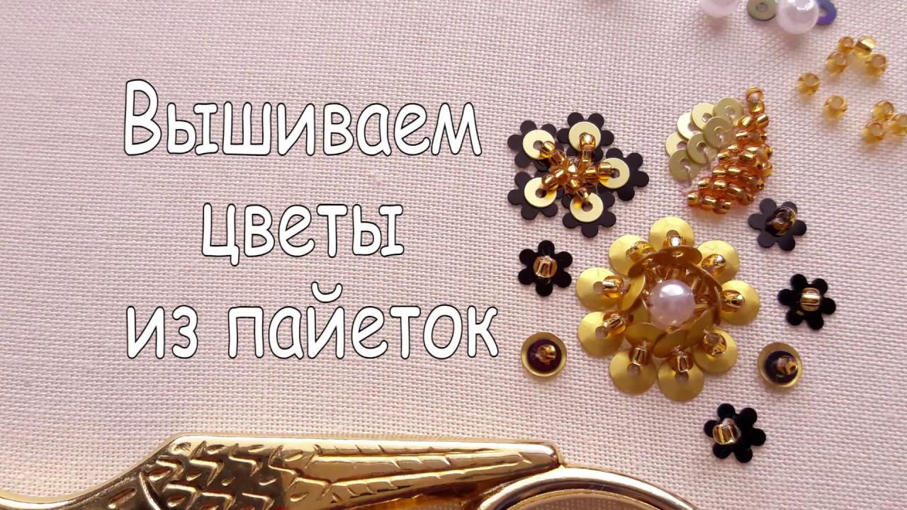 Вышивка бисером и пайетками / Вышиваем цветы