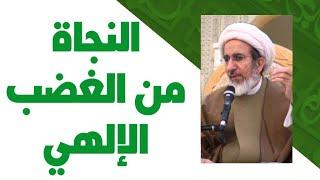 النجاة من الغضب الإلهي - الشيخ حبيب الكاظمي