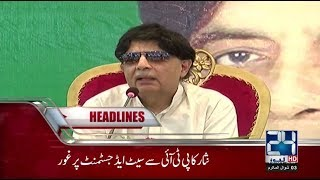 News Headlines | 12:00 AM | 18 Jun 2018 | 24 News HD