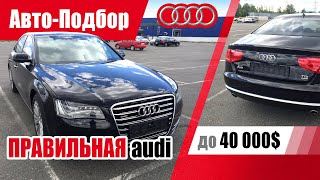 #Подбор UA Kiev. Подержанный автомобиль до 40000$. Audi A8 (D4). 2012 г.