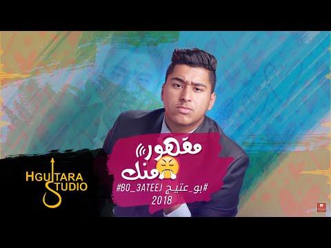 Bo 3atej – Maqhour Menak (Exclusive) |بو عتيج - مقهور منك (حصريا) |2018