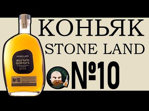 Армянский коньяк Страна Камней №10