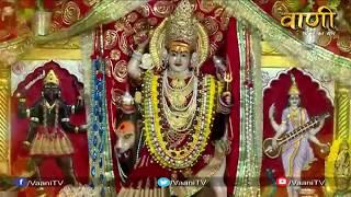 LIVE Aarti || 24 September 2017 || Evening | VAANI TV