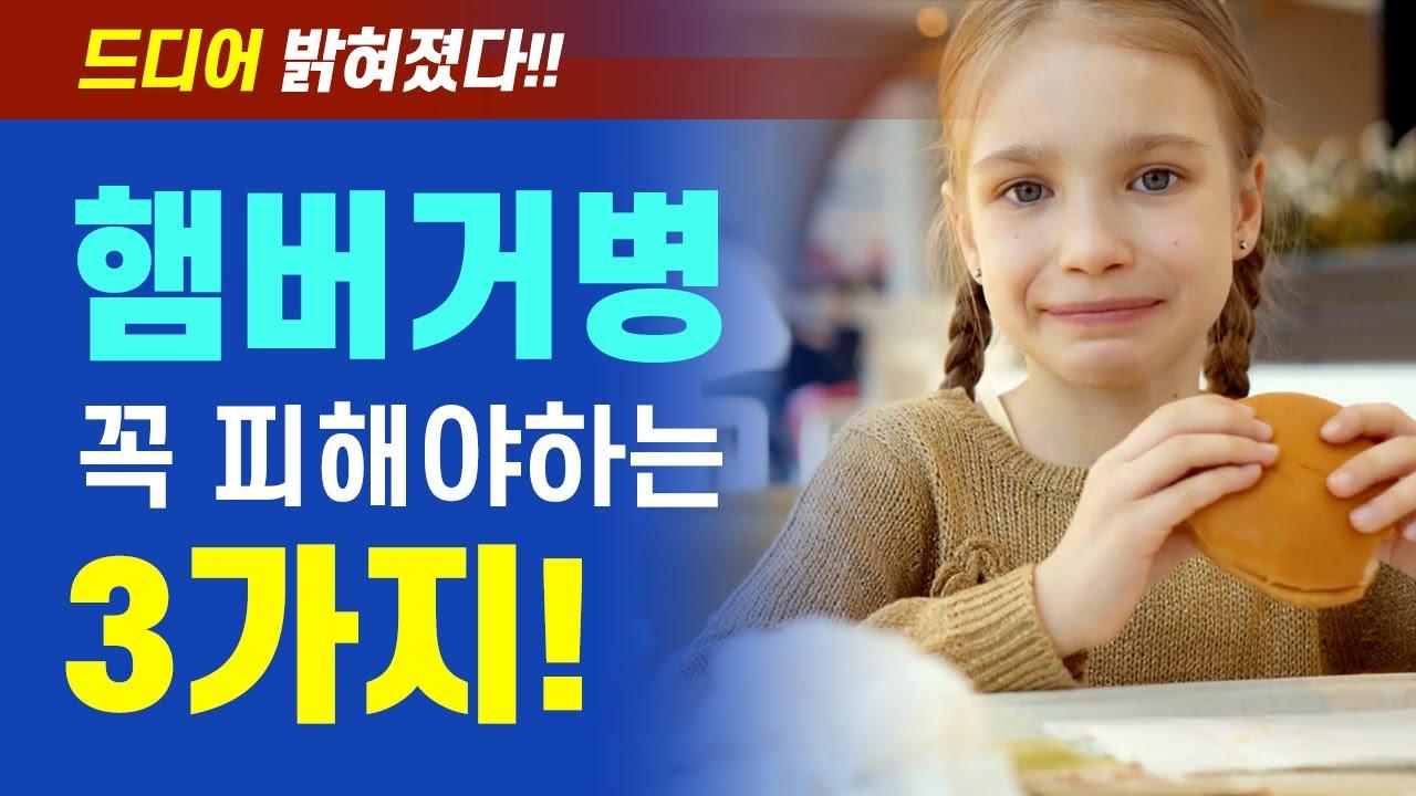 드디어 밝혀진 햄버거병 피해야하는 3가지와 증상!
