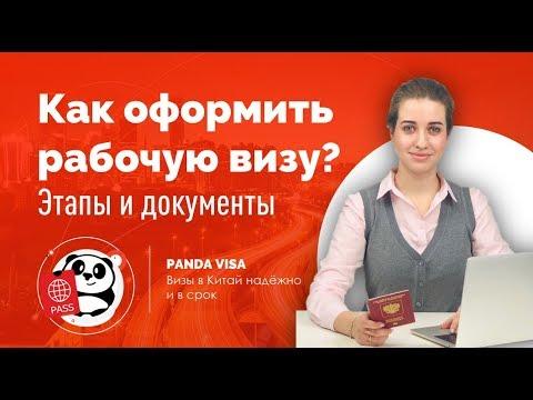 Рабочая виза в Китай! | Как получить? Обзор визы