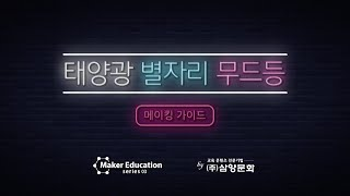 (주)삼양문화 메이커 교육 시리즈4 태양광 별자리 무드…