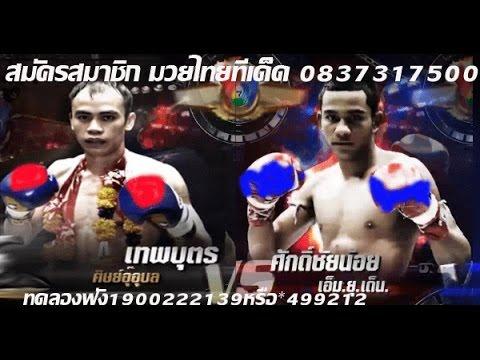 ทัศนะมวย ศึกมวยไทยเจ็ดสีพร้อมฟอร์มหลังวันอาทิตย์ที่ 18 ธันวาคม  2559