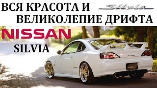 Nissan Silvia/ НИССАН СИЛЬВИЯ ВО ВСЕЙ КРАСЕ.ИСТОРИЯ ДРИФТА.