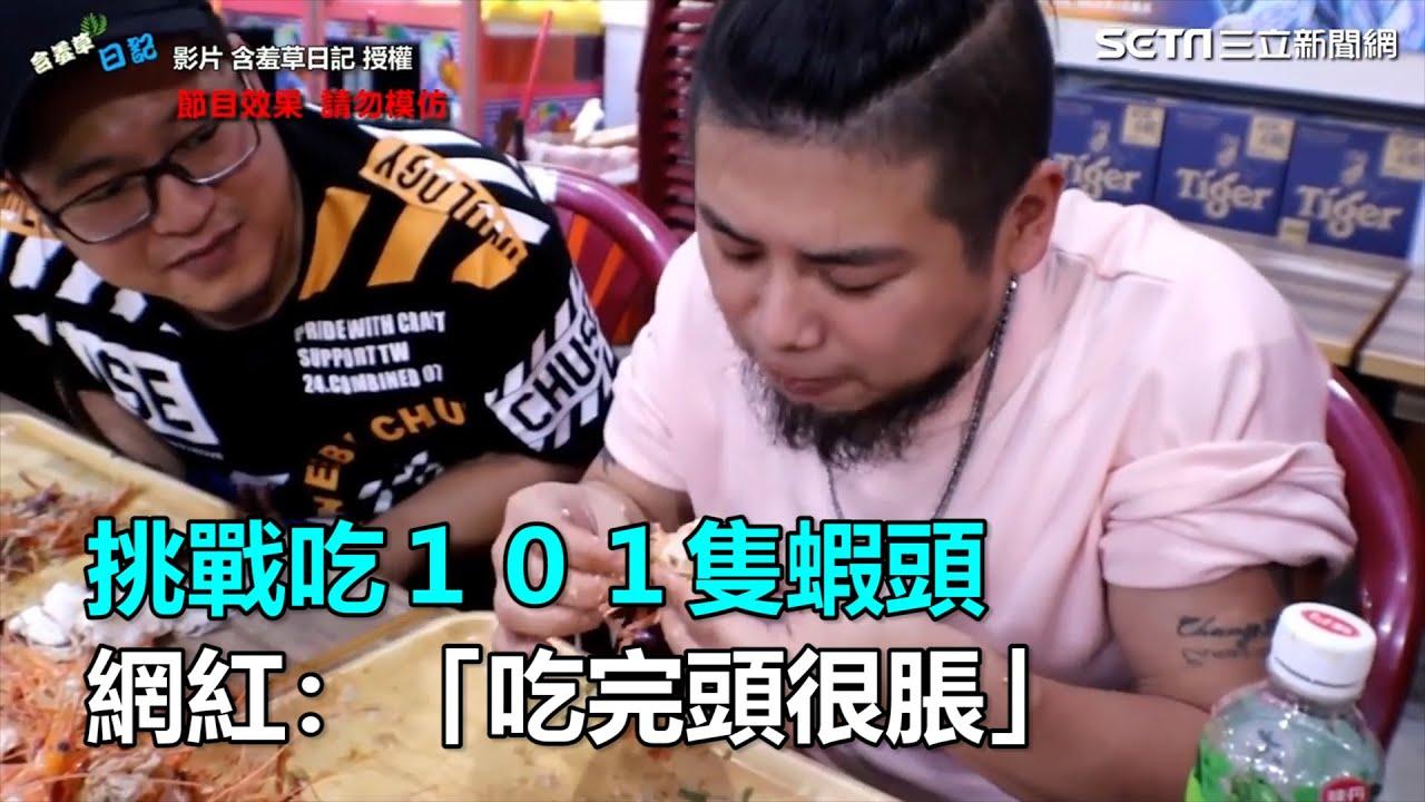 挑戰吃101隻蝦頭 網紅:「吃完頭很脹」|三立新聞網SETN.com - YouTube
