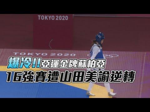 爆冷!亞運金牌蘇柏亞 16強賽遭山田美諭逆轉/愛爾達電視20210724