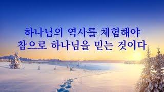 전능하신 하나님의 말씀 <하나님의 역사를 체험해야 참으로 하나님을 믿는 것이다>