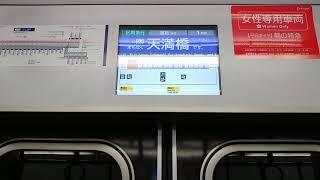 京阪電気鉄道 3000系 区間急行(KH16)萱島ゆき (KH01) 淀屋橋→(KH04)京橋