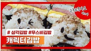 쉬운캐릭터도시락 만들기 (삼각김밥&무스비김밥)