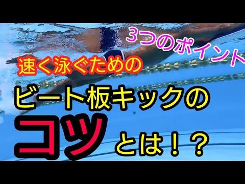 【水泳】【上級】ビート板キックで速く泳ぐコツとは⁉