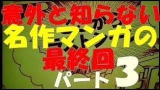 ドラマチックな最終回 をご覧ください。 ・タイガーマスク ・ROOKIES ・ど根性ガエル.